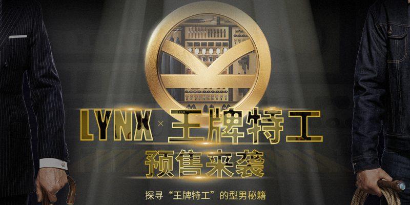 Lynx & X-Men Apocalypse - Brand Infinity